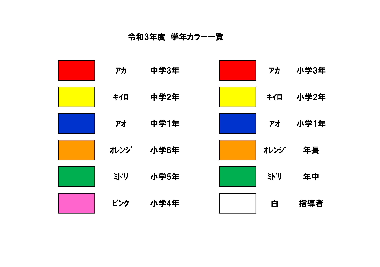 R3学年カラー